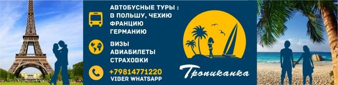 Туры в Европу из Калининграда