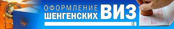 Литовская виза в Калининграде
