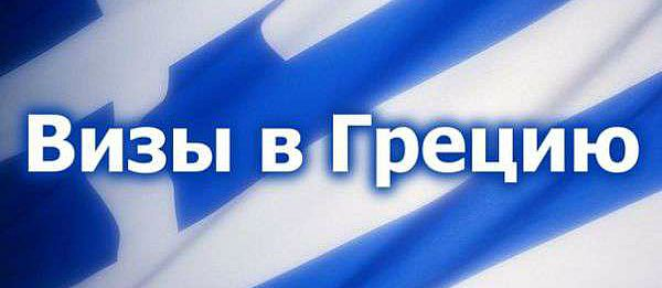 Греческая виза Шенген в Калининграде