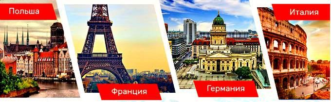 Автобусный тур Калининград Париж