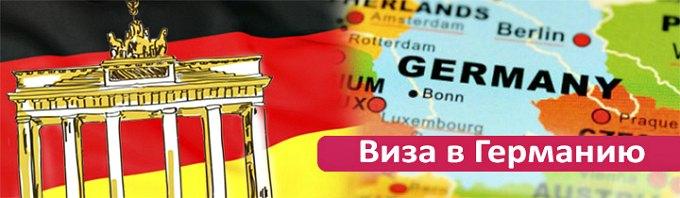 Немецкая шенгенская виза | Калининград