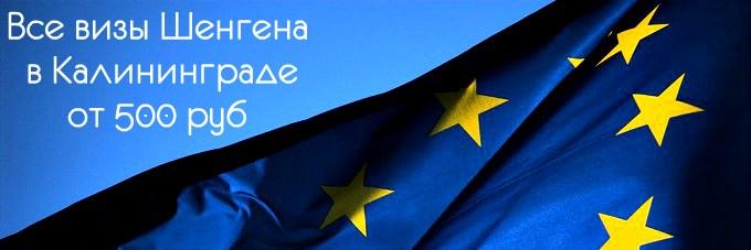 Словацкая виза Шенген в Калининграде